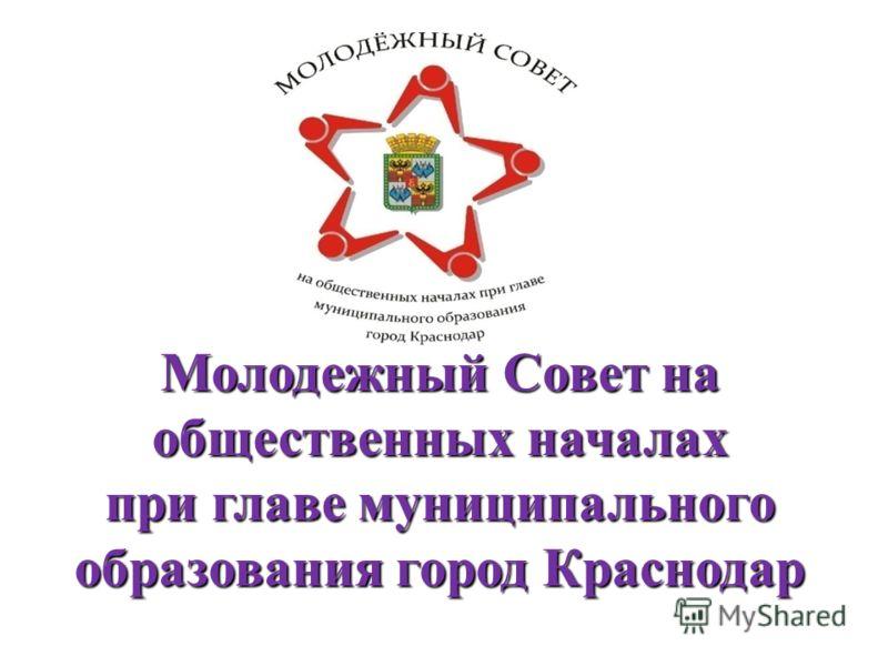 Молодежный Совет на общественных началах при главе муниципального образования город Краснодар