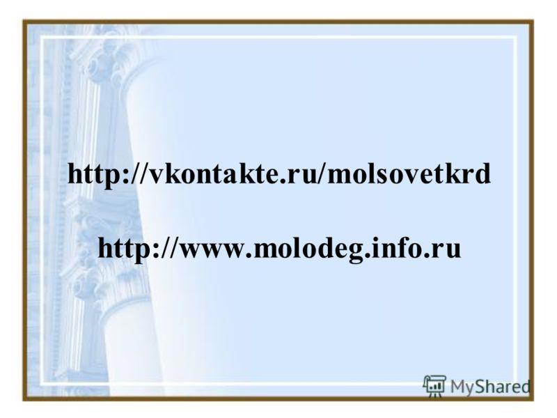 http://vkontakte.ru/molsovetkrd http://www.molodeg.info.ru