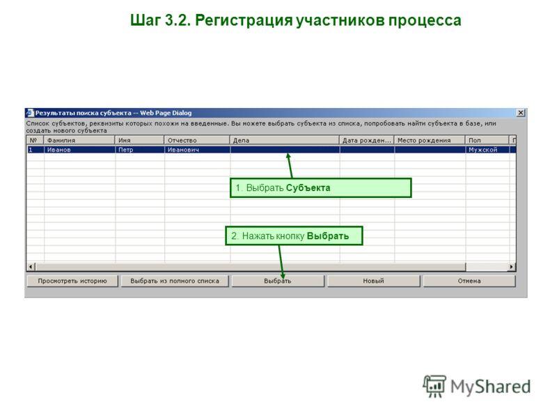 1. Выбрать Субъекта 2. Нажать кнопку Выбрать Шаг 3.2. Регистрация участников процесса