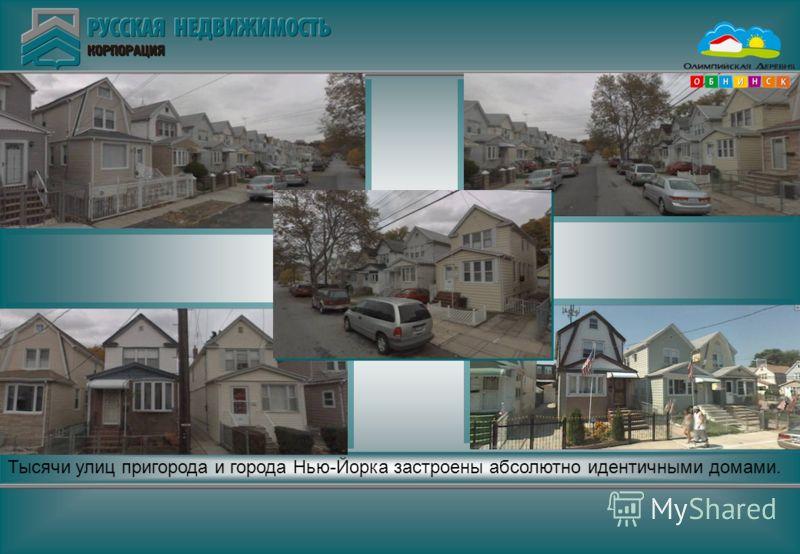 Тысячи улиц пригорода и города Нью-Йорка застроены абсолютно идентичными домами.