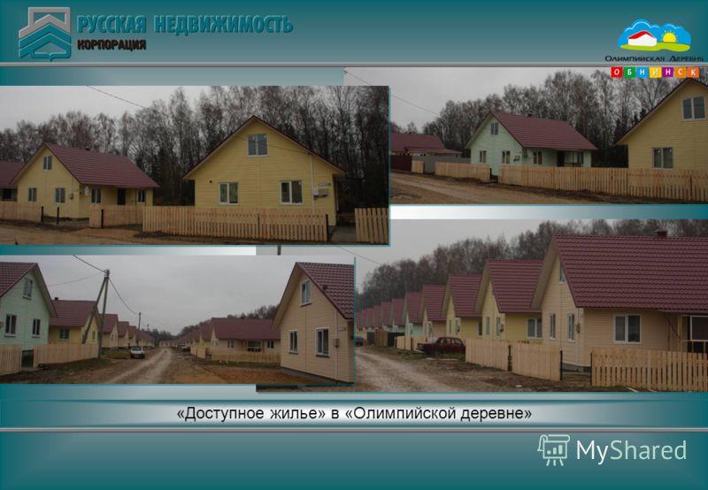 «Доступное жилье» в «Олимпийской деревне»