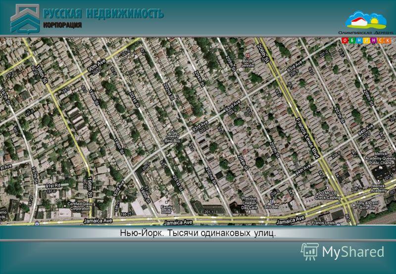 Нью-Йорк. Тысячи одинаковых улиц.