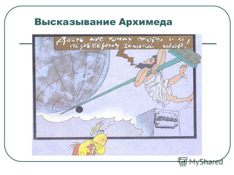 Высказывание Архимеда