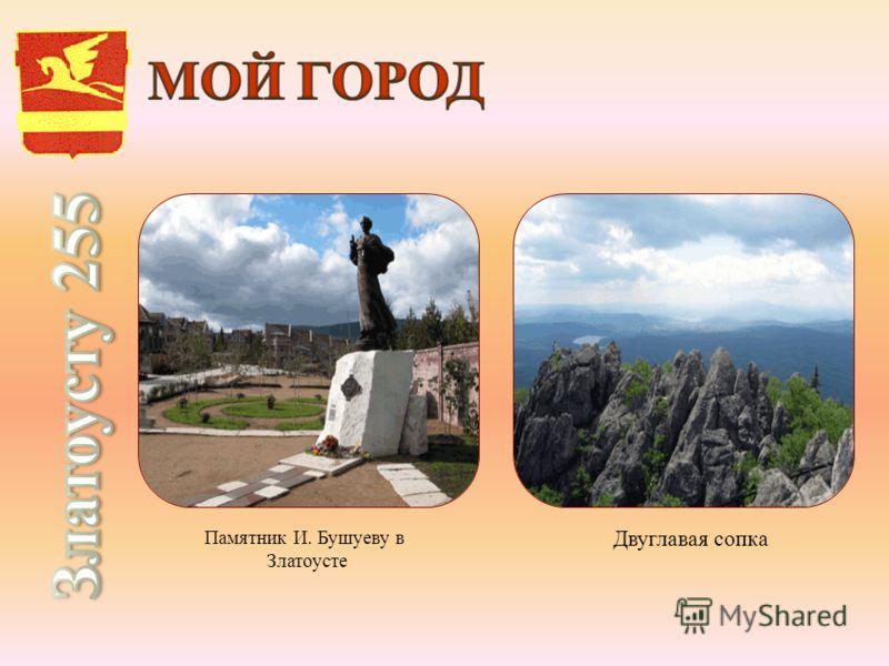 Памятник И. Бушуеву в Златоусте Двуглавая сопка