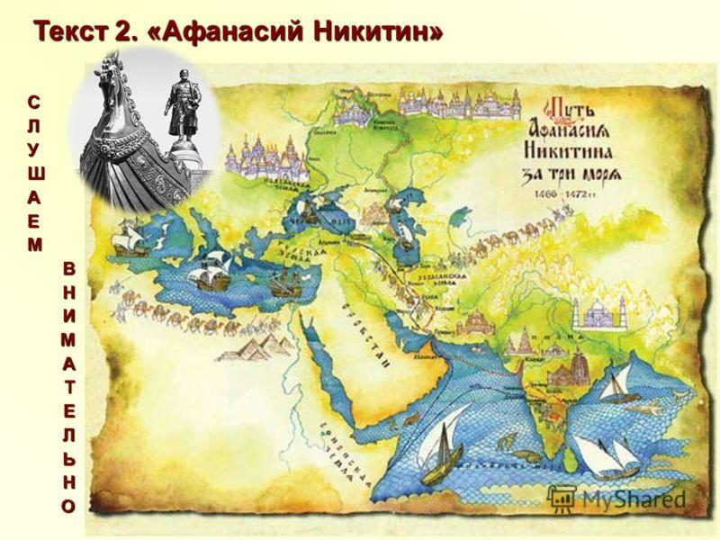 Текст 2. «Афанасий Никитин» СЛУШАЕМВНИМАТЕЛЬНОСЛУШАЕМВНИМАТЕЛЬНО