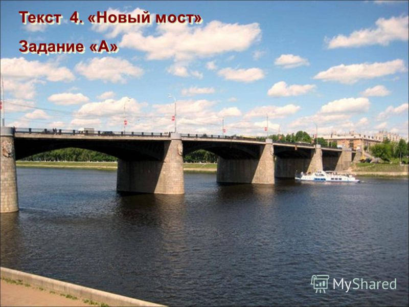 Текст 4. «Новый мост» Задание «А» Текст 4. «Новый мост» Задание «А»