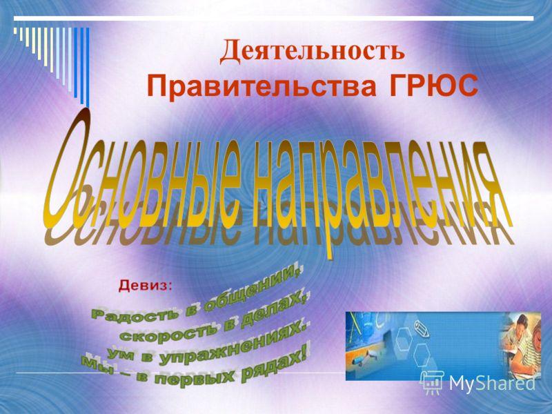 Деятельность Правительства ГРЮС