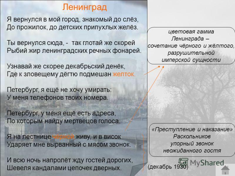 Ленинград Я вернулся в мой город, знакомый до слёз, До прожилок, до детских припухлых желёз. Ты вернулся сюда, - так глотай же скорей Рыбий жир ленинградских речных фонарей. Узнавай же скорее декабрьский денёк, Где к зловещему дёгтю подмешан желток.