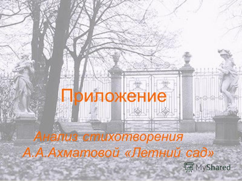 Приложение Анализ стихотворения А.А.Ахматовой «Летний сад»