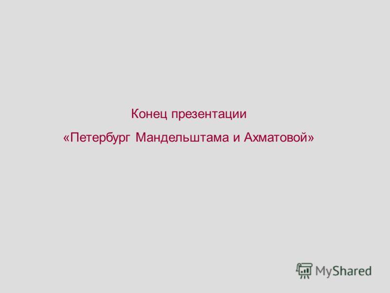 Конец презентации «Петербург Мандельштама и Ахматовой»
