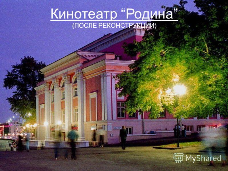 Кинотеатр Родина (ПОСЛЕ РЕКОНСТРУКЦИИ)