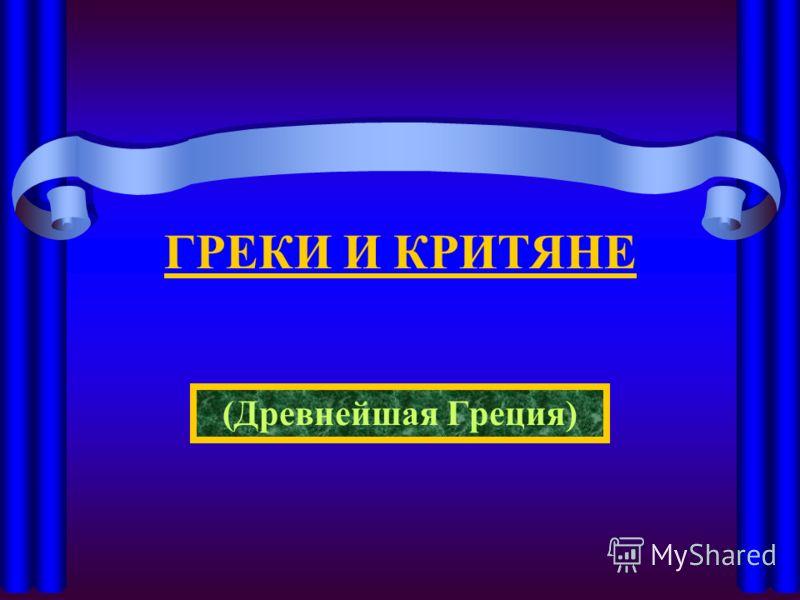 ГРЕКИ И КРИТЯНЕ (Древнейшая Греция)