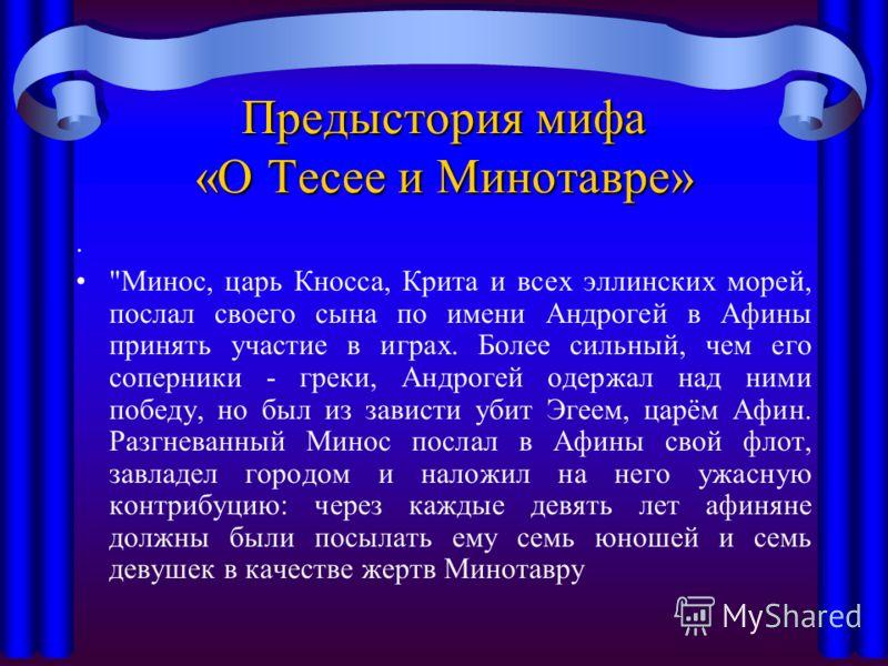 Предыстория мифа «О Тесее и Минотавре».