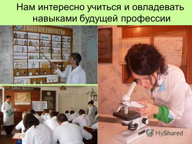 Студенты ветеринарного отделения на практическом занятии по дисциплине «Паразитология и инвазионные болезни» Нам интересно учиться и овладевать навыками будущей профессии