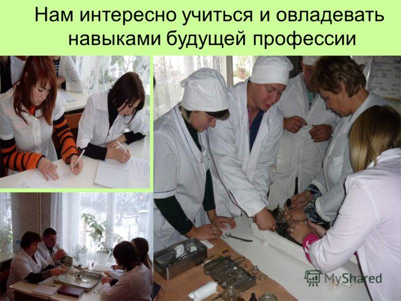 Нам интересно учиться и овладевать навыками будущей профессии «Тихо! Идёт операция» Практическое занятие по дисциплине «Ветеринарная хирургия»
