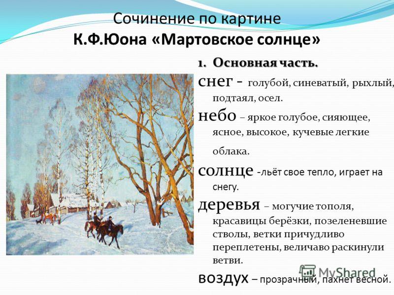 1.Основная часть. снег - голубой, синеватый, рыхлый, подтаял, осел. небо – яркое голубое, сияющее, ясное, высокое, кучевые легкие облака. солнце -льёт свое тепло, играет на снегу. деревья – могучие тополя, красавицы берёзки, позеленевшие стволы, ветк