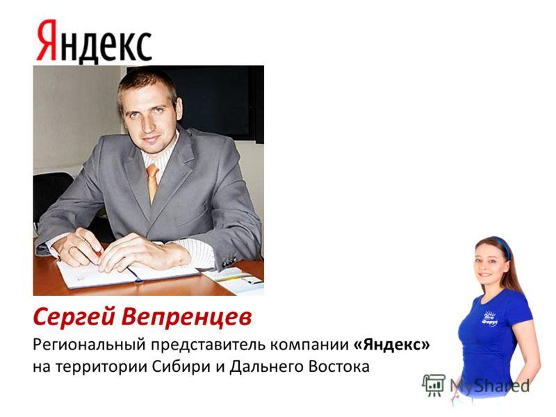 Сергей Вепренцев Региональный представитель компании «Яндекс» на территории Сибири и Дальнего Востока
