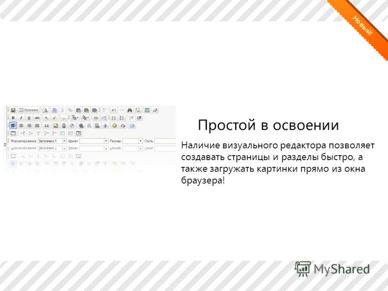 Простой в освоении Наличие визуального редактора позволяет создавать страницы и разделы быстро, а также загружать картинки прямо из окна браузера!