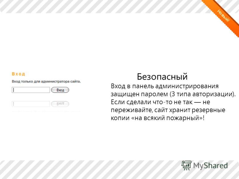 Безопасный Вход в панель администрирования защищен паролем (3 типа авторизации). Если сделали что-то не так не переживайте, сайт хранит резервные копии «на всякий пожарный»!