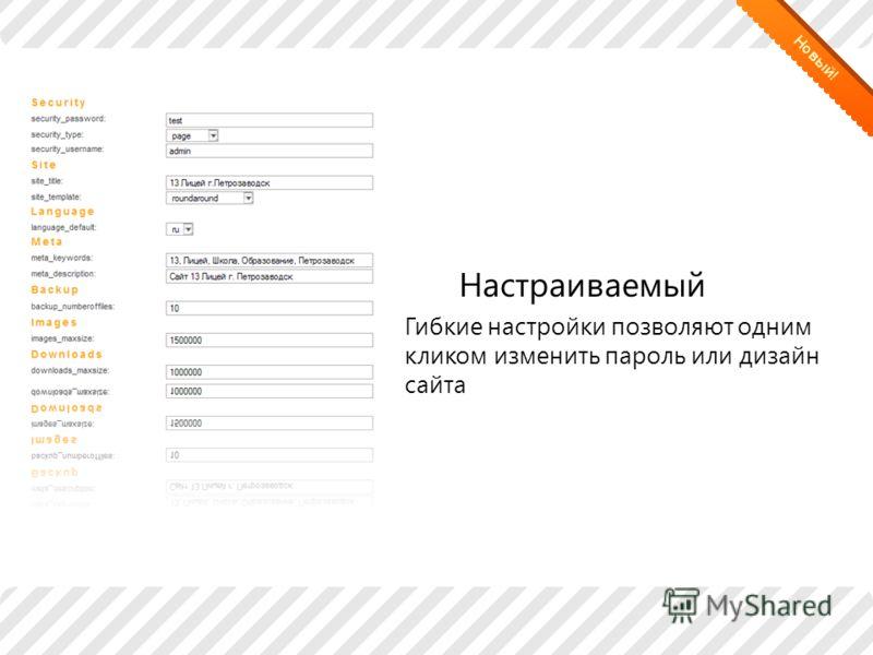 Настраиваемый Гибкие настройки позволяют одним кликом изменить пароль или дизайн сайта