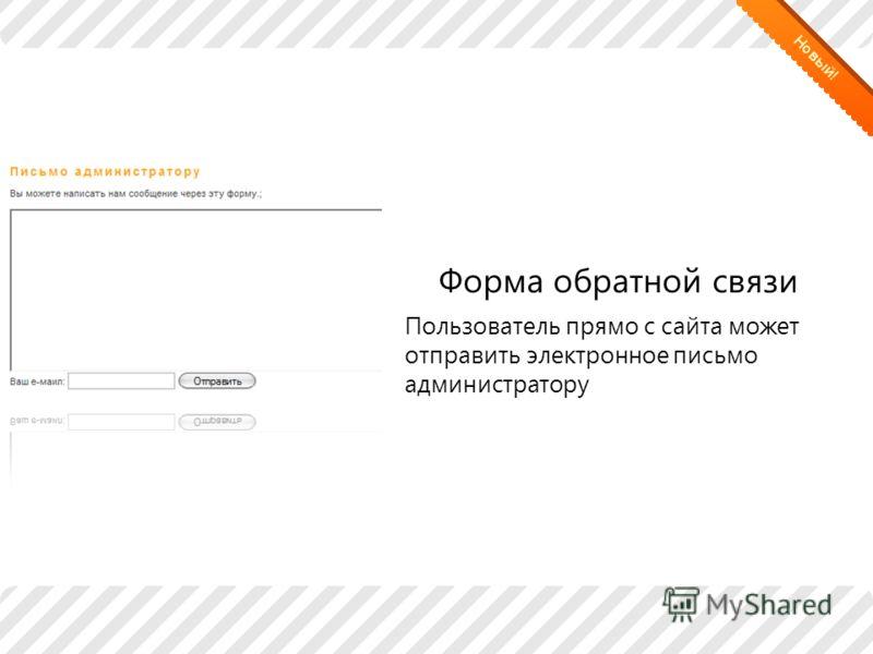 Форма обратной связи Пользователь прямо с сайта может отправить электронное письмо администратору