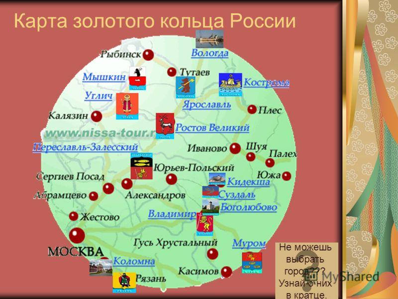 Карта золотого кольца России Не можешь выбрать город??? Узнай о них в кратце.