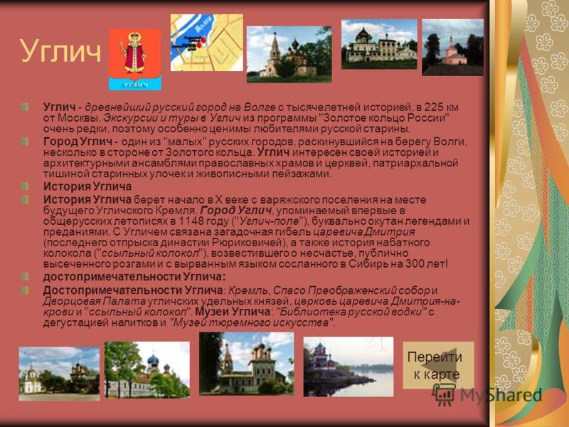 Углич Углич - древнейший русский город на Волге с тысячелетней историей, в 225 км от Москвы. Экскурсии и туры в Углич из программы