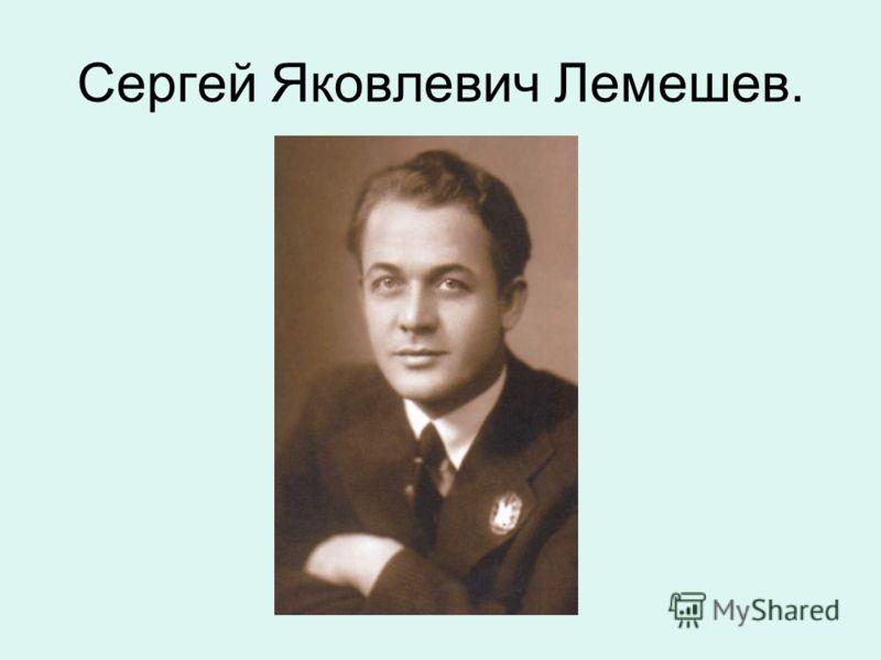 Сергей Яковлевич Лемешев.