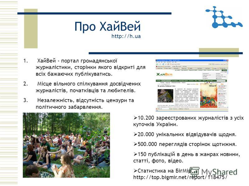 Про ХайВей http://h.ua 1. ХайВей - портал громадянської журналістики, сторінки якого відкриті для всіх бажаючих публікуватись. 2. Місце вільного спілкування досвідчених журналістів, початківців та любителів. 3. Незалежність, відсутність цензури та по