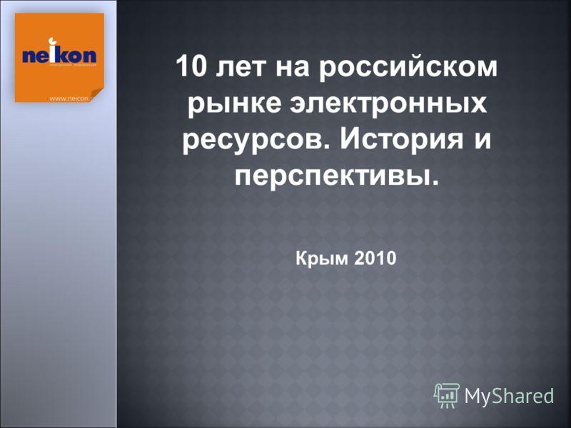 10 лет на российском рынке электронных ресурсов. История и перспективы. Крым 2010