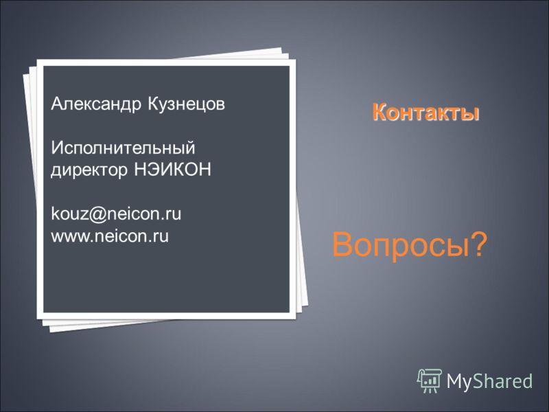 Контакты Вопросы? Александр Кузнецов Исполнительный директор НЭИКОН kouz@neicon.ru www.neicon.ru