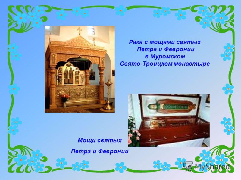 Мощи святых Петра и Февронии Рака с мощами святых Петра и Февронии в Муромском Свято-Троицком монастыре
