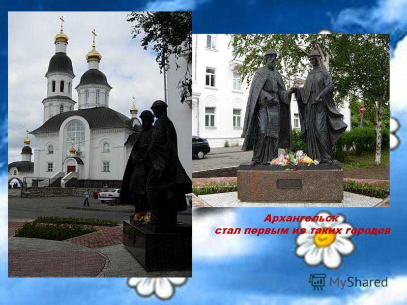 Архангельск стал первым из таких городов