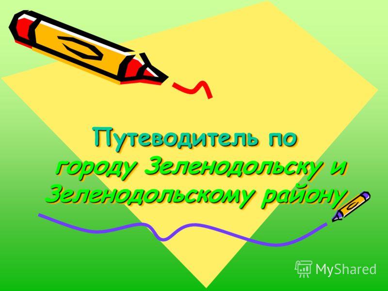 Путеводитель по городу Зеленодольску и Зеленодольскому району