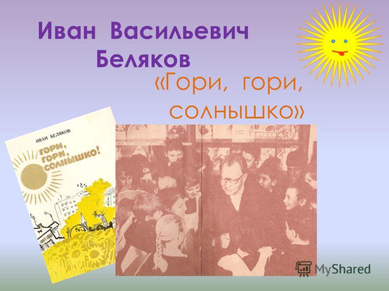 Иван Васильевич Беляков «Гори, гори, солнышко»