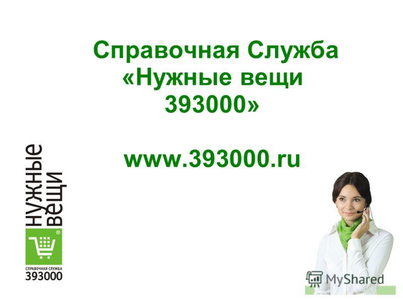 Cправочная Cлужба «Нужные вещи 393000» www.393000.ru