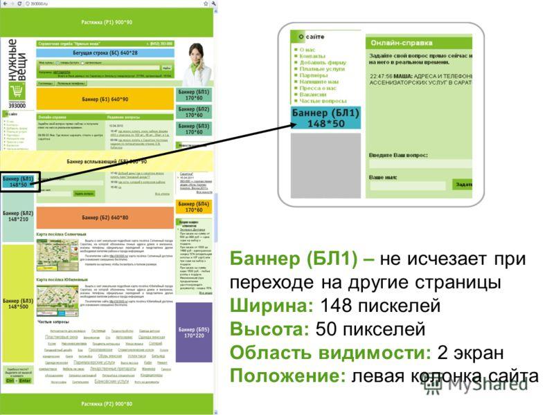 Баннер (БЛ1) – не исчезает при переходе на другие страницы Ширина: 148 пискелей Высота: 50 пикселей Область видимости: 2 экран Положение: левая колонка сайта