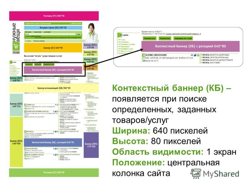 Контекстный баннер (КБ) – появляется при поиске определенных, заданных товаров/услуг Ширина: 640 пискелей Высота: 80 пикселей Область видимости: 1 экран Положение: центральная колонка сайта