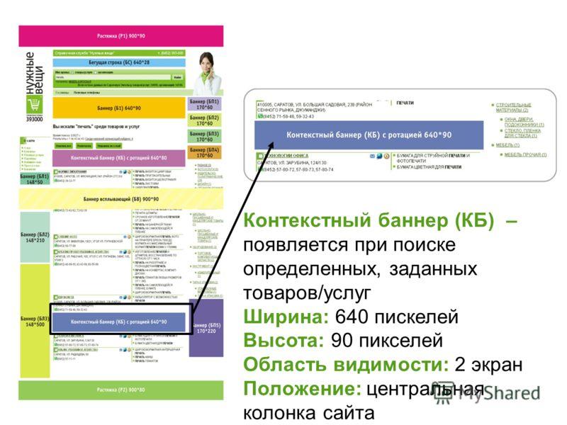 Контекстный баннер (КБ) – появляется при поиске определенных, заданных товаров/услуг Ширина: 640 пискелей Высота: 90 пикселей Область видимости: 2 экран Положение: центральная колонка сайта