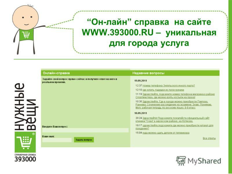 Он-лайн справка на сайте WWW.393000.RU – уникальная для города услуга