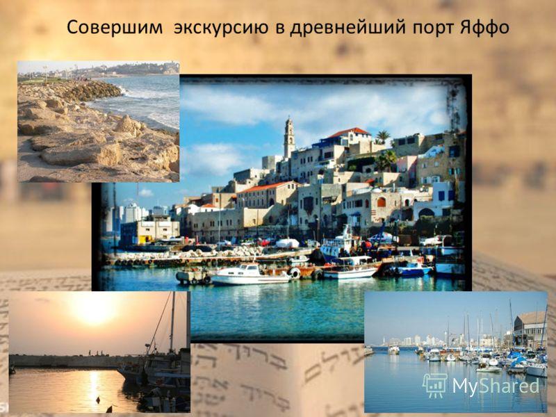 Совершим экскурсию в древнейший порт Яффо