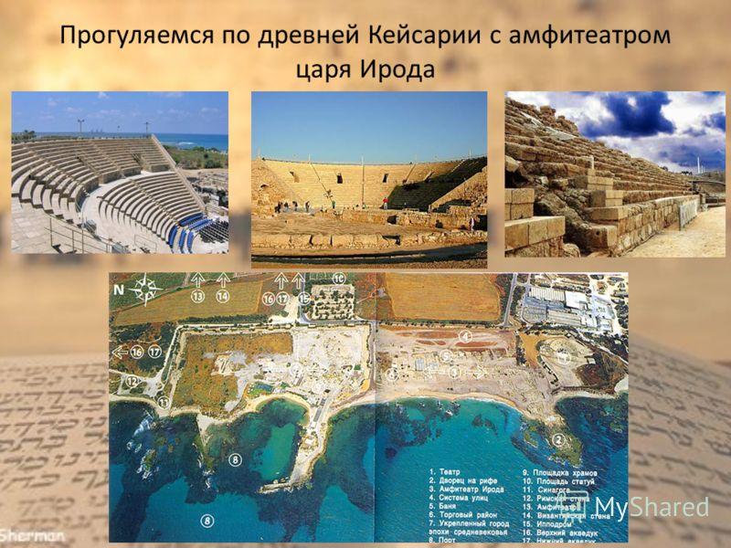 Прогуляемся по древней Кейсарии с амфитеатром царя Ирода