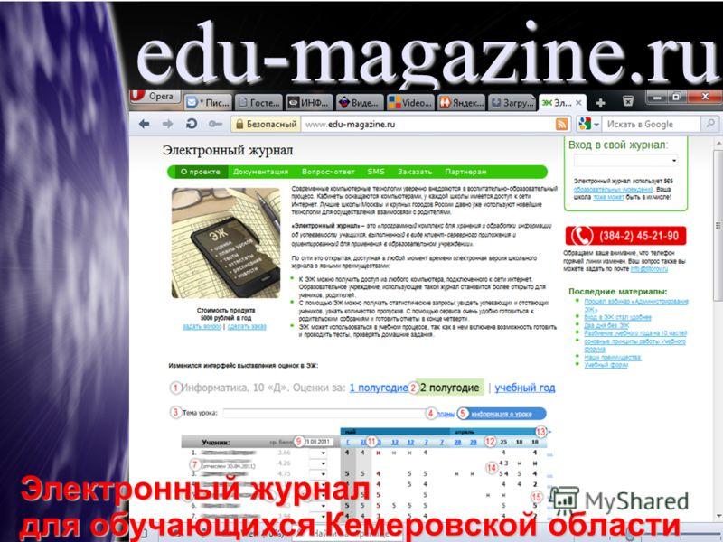 edu-magazine.ru Электронный журнал для обучающихся Кемеровской области