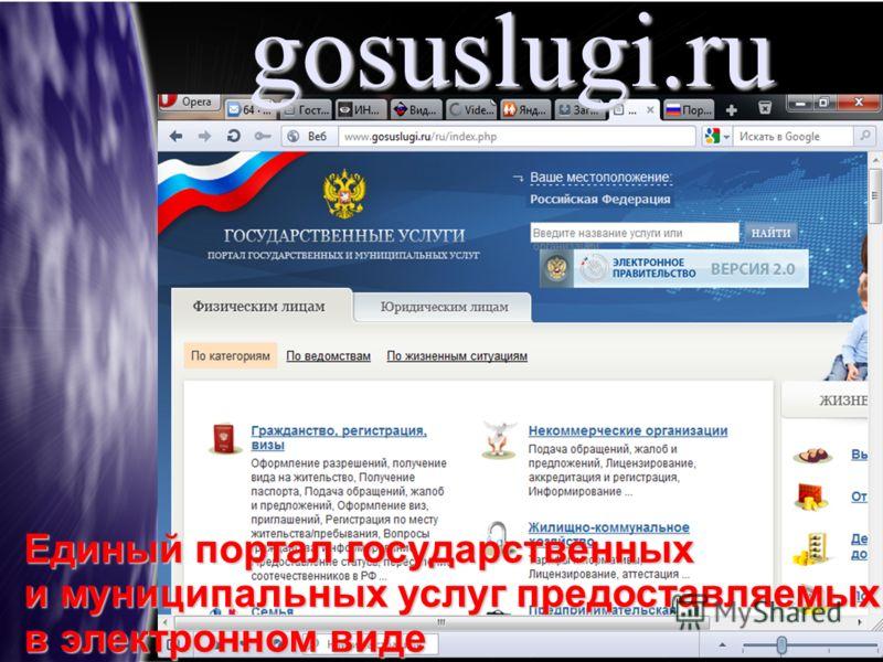 gosuslugi.ru Единый портал государственных и муниципальных услуг предоставляемых в электронном виде