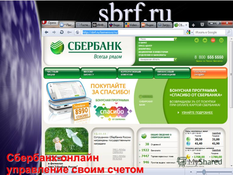 sbrf.ru Сбербанк-онлайн управление своим счетом
