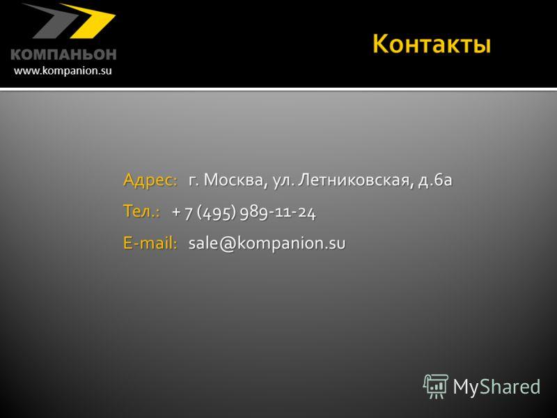 www.kompanion.su Адрес: г. Москва, ул. Летниковская, д.6а Тел.: + 7 (495) 989-11-24 E-mail: sale@kompanion.su