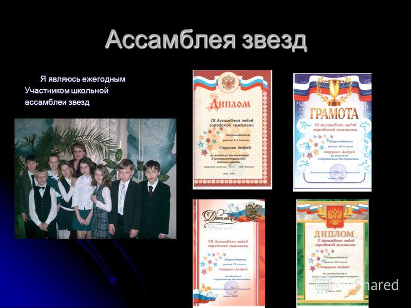 Ассамблея звезд Я являюсь ежегодным Участником школьной ассамблеи звезд