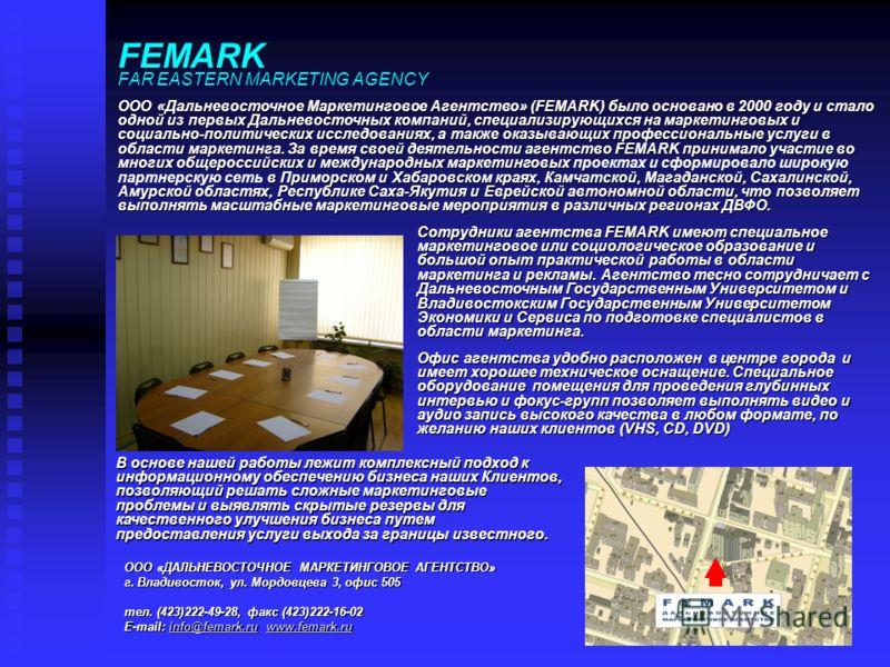 FEMARK FAR EASTERN MARKETING AGENCY ООО «ДАЛЬНЕВОСТОЧНОЕ МАРКЕТИНГОВОЕ АГЕНТСТВО» г. Владивосток, ул. Мордовцева 3, офис 505 тел. (423)222-49-28, факс (423)222-16-02 E-mail: info@femark.ru www.femark.ru info@femark.ruwww.femark.ruinfo@femark.ruwww.fe