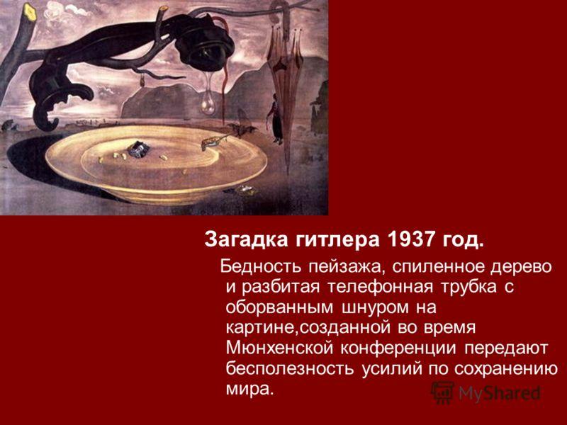 Иллюстрация к Песням Мальдодора Исидора Дюкасса графа Лотермона. Гравюра на меди. 1933- 1934г