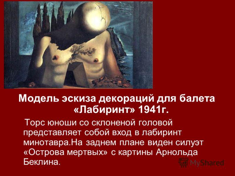 Атомная Леди 1949г. В картине Атомна Леди Дали связал тему естественных наук с мотивами греческой мифологииХудожни к изображает энергитическое равновесие между силами притяжения и отталкивания внутри атома.